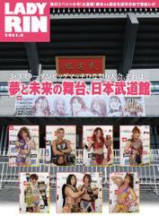 女子プロレス専門誌 LADYRIN(レディリン) 2021.5月号