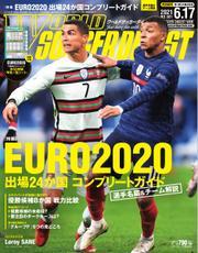 WORLD SOCCER DIGEST(ワールドサッカーダイジェスト) (6/17号)