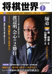 将棋世界 (2021年7月号)