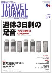 週刊トラベルジャーナル (2021年6/7号)
