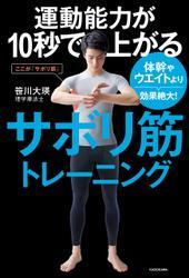 運動能力が10秒で上がるサボリ筋トレーニング 体幹やウエイトより効果絶大!