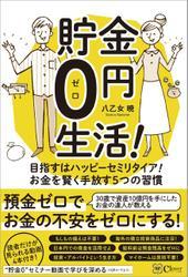 貯金0円生活! 目指すはハッピーセミリタイア! お金を賢く手放す5つの習慣
