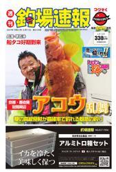 週刊 釣場速報 関西版 (2021/06/11号)
