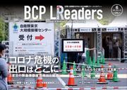 BCPリーダーズ (2021年6月号)