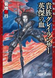 吸血鬼ハンターアナザー(2) 貴族グレイランサー 英傑の血
