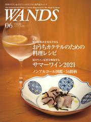 WANDS(ウォンズ) (No.426)