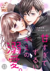 noicomi甘すぎてずるいキミの溺愛。