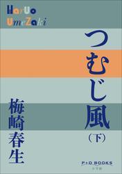 P+D BOOKS つむじ風(下)