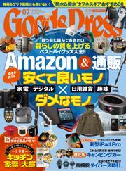 月刊GoodsPress(グッズプレス) (2021年7月号)