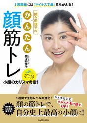 1週間後には「マイナス7歳」見ちがえる! 間々田佳子のかんたん顔筋トレ
