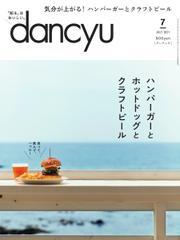 dancyu(ダンチュウ) (2021年7月号)