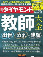 週刊ダイヤモンド (2021年6/12号)