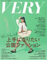 VERY(ヴェリイ) (2021年7月号)