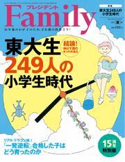 プレジデントファミリー(PRESIDENT Family) (2021年夏号)