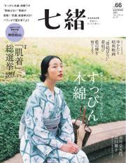 七緒(ななお) (Vol.66)