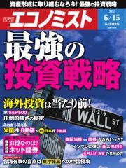 エコノミスト (2021年6/15号)
