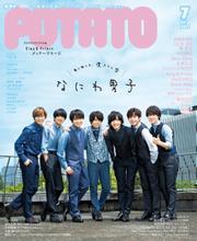 POTATO(ポテト) (2021年7月号)