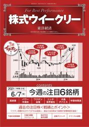 株式ウイークリー (2021年6月7日号)