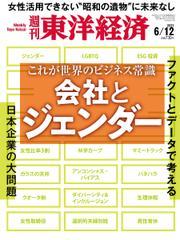 週刊東洋経済 (2021年6/12号)