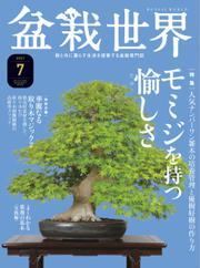 盆栽世界 (2021年7月号)