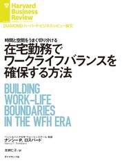 在宅勤務でワークライフバランスを確保する方法
