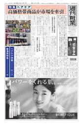 週刊粧業 (第3254号)