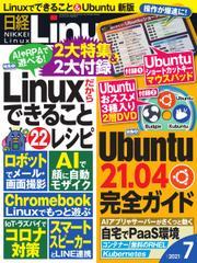 日経Linux(日経リナックス) (2021年7月号)