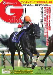 週刊Gallop(ギャロップ) (2021年6月13日号)