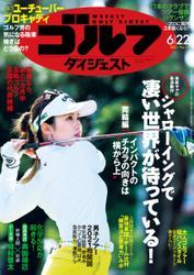 週刊ゴルフダイジェスト (2021/6/22号)