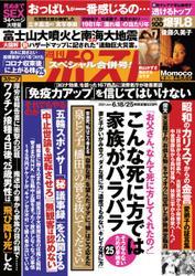 週刊ポスト (2021年6/18・25号)