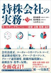 持株会社の実務(第9版)―ホールディングカンパニーの経営・法務・税務・会計