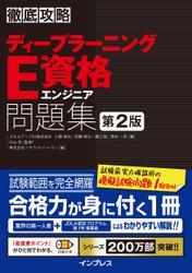 徹底攻略ディープラーニングE資格エンジニア問題集 第2版