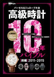 高級時計10年バイブル (前編 2011-2015)