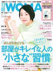 日経ウーマン (2021年7月号)
