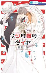 今日の婚のダイヤ(試し読み増量版)