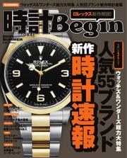 時計Begin (2021年夏号)