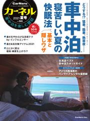 CarNeru(カーネル) (Vol.50)