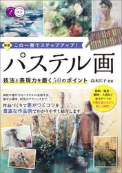 パステル画 技法と表現力を磨く50のポイント 新版 この一冊でステップアップ!