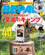 BE-PAL(ビーパル) (2021年7月号)