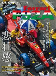 GP Car Story(ジーピーカーストーリー) (Vol.36)