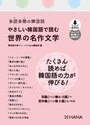 多読多聴の韓国語 やさしい韓国語で読む世界の名作文学