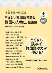 多読多聴の韓国語 やさしい韓国語で読む韓国の人物伝 歴史編