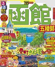 るるぶ函館 五稜郭'22