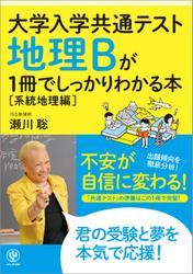 大学入学共通テスト 地理Bが1冊でしっかりわかる本[系統地理編]