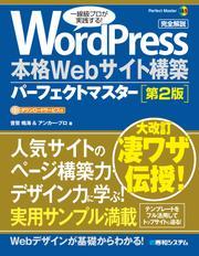 WordPress 本格Webサイト構築パーフェクトマスター [第2版]