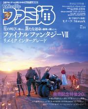 週刊ファミ通 【2021年6月24日号】