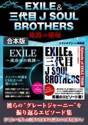 EXILE&三代目J SOUL BROTHERS 旅路の横顔【合本版】
