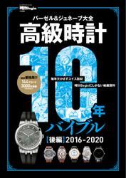 高級時計10年バイブル (後編 2016-2020)