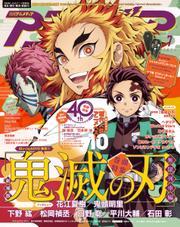 アニメディア (2021年7月号)