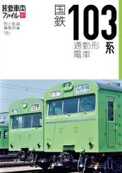 旅鉄車両ファイル001 国鉄103系通勤形電車